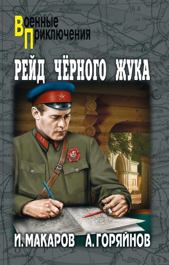Алексей Горяйнов бесплатно