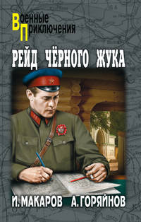 Горяйнов, Алексей  - Рейд «Черного Жука» (сборник)