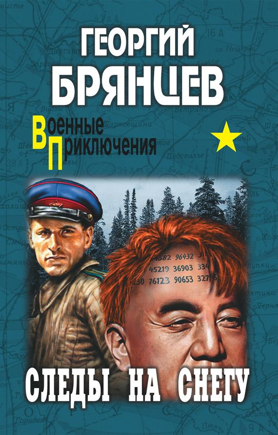 скачай сейчас Георгий Брянцев бесплатная раздача