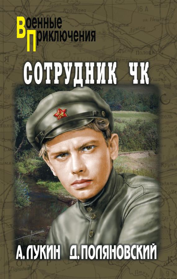 Александр Александрович Лукин Сотрудник ЧК