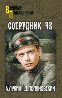 Лукин, Александр Александрович  - Сотрудник ЧК