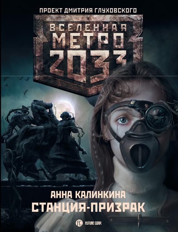 Анна Калинкина Метро 2033: Станция-призрак калашников тимофей метро 2033 изнанка мира