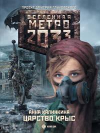 Калинкина, Анна  - Метро 2033: Царство крыс