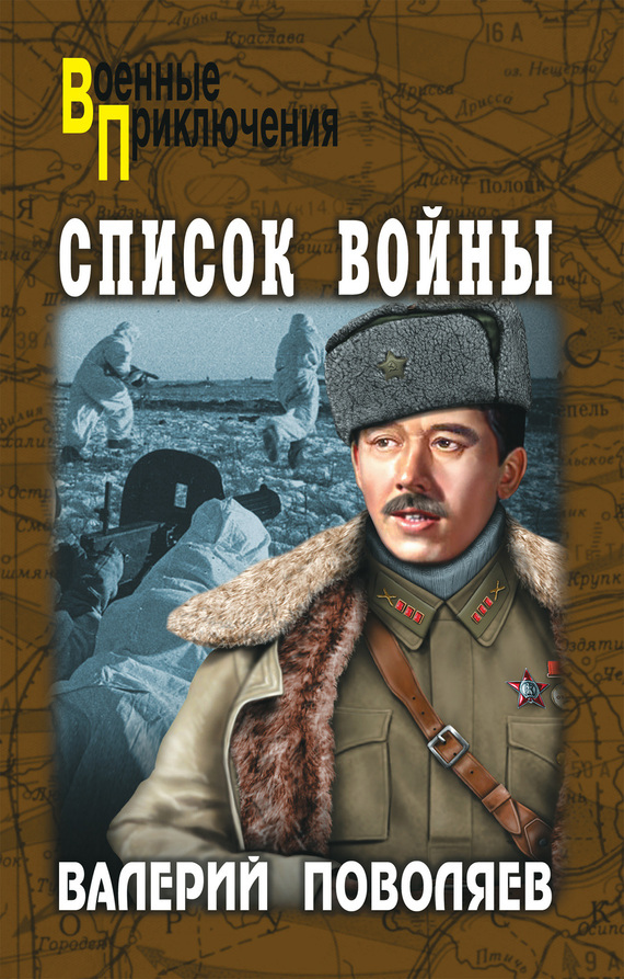 Валерий Поволяев Список войны (сборник)