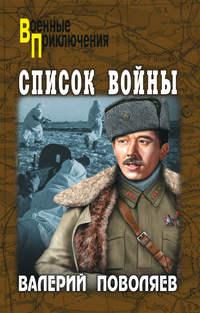 Поволяев, Валерий  - Список войны (сборник)