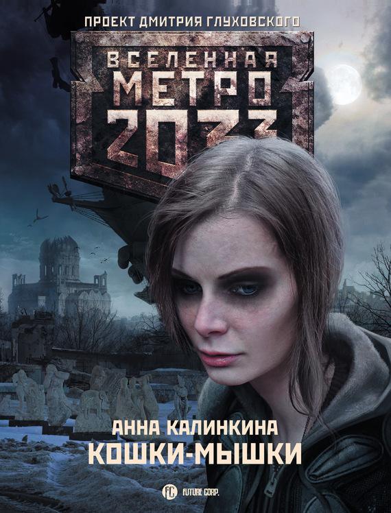 Анна Калинкина Метро 2033: Кошки-мышки калинкина а в метро 2033 сумрачный свет комплект из 3 книг