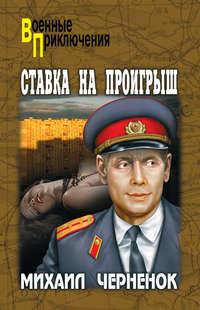 Черненок, Михаил   - Ставка на проигрыш