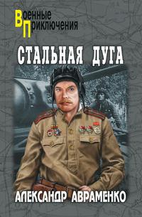 Авраменко, Александр  - Стальная дуга