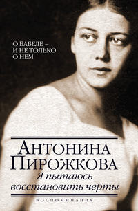 Пирожкова, Антонина  - Я пытаюсь восстановить черты. О Бабеле – и не только о нем