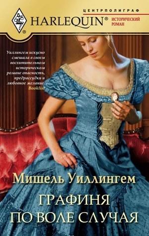 Мишель Уиллингем Графиня по воле случая мишель уиллингем графиня по воле случая