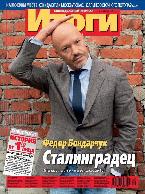 Отсутствует Журнал «Итоги» №40 (904) 2013 отсутствует журнал консул 3 34 2013