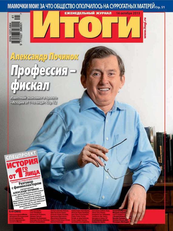 Отсутствует Журнал «Итоги» №41 (905) 2013 отсутствует журнал хакер 08 2013