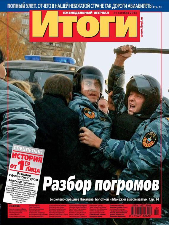 Отсутствует Журнал «Итоги» №42 (906) 2013 отсутствует журнал хакер 08 2013