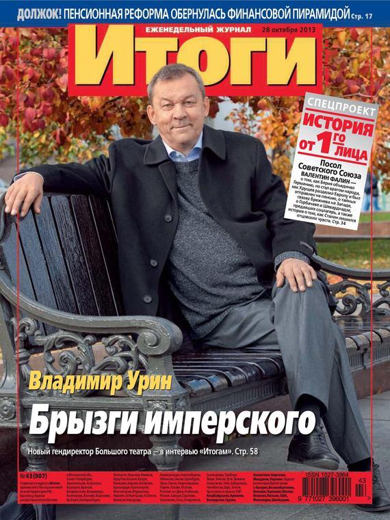Отсутствует Журнал «Итоги» №43 (907) 2013 отсутствует журнал консул 3 34 2013