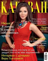 Отсутствует - Караван историй №11 / ноябрь 2013