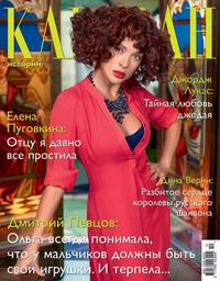Отсутствует - Журнал «Караван историй» №10, октябрь 2013