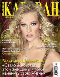 - Журнал «Коллекция Караван историй» &#847010, октябрь 2013