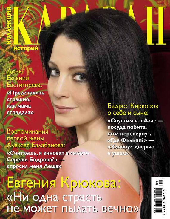 Отсутствует Коллекция Караван историй №09 / сентябрь 2013 триммер echo srm 2655si