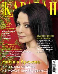 Отсутствует - Журнал «Коллекция Караван историй» &#847009, сентябрь 2013