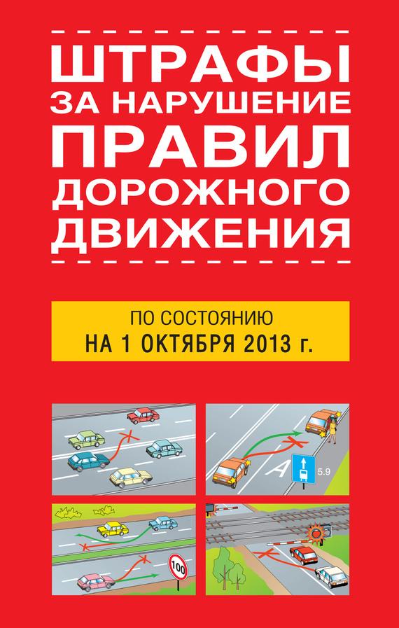 Штрафы за нарушение правил дорожного движения по состоянию на 01 октября 2013 года - Т.П. Тимошина