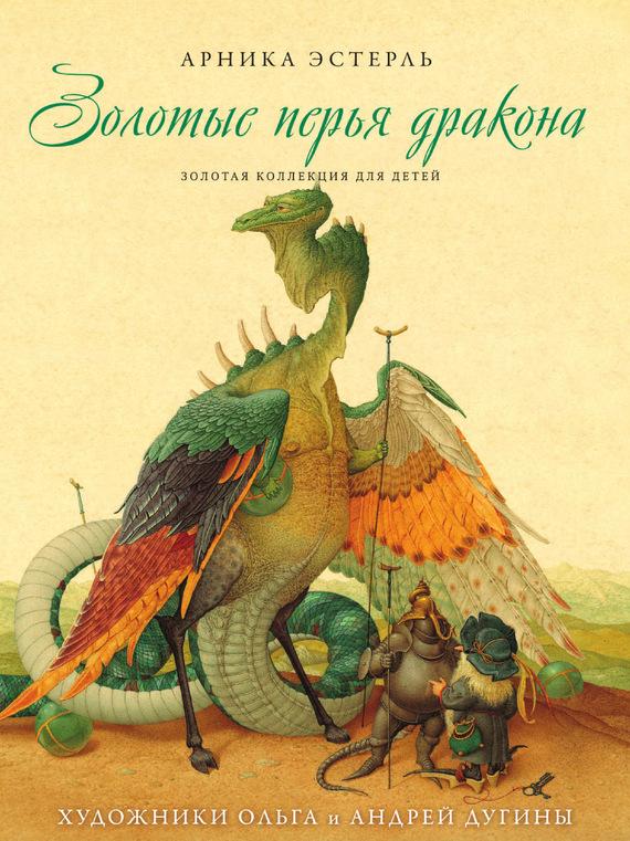 Золотые перья дракона. Румяный колобок - Арника Эстерль