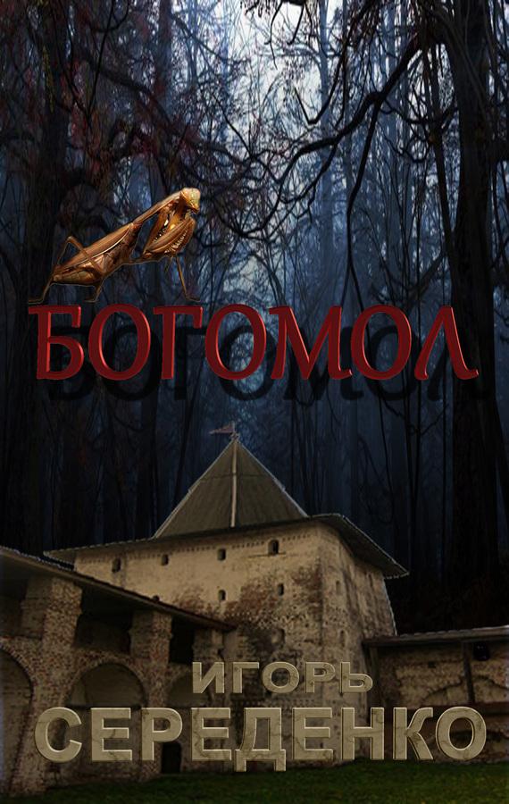 Богомол - Игорь Середенко