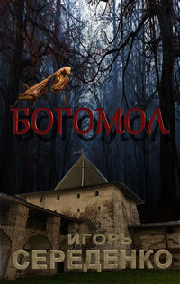 Середенко, Игорь  - Богомол