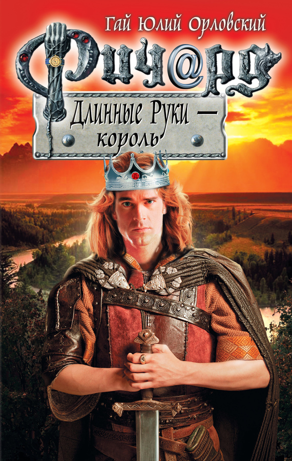 Гай Орловский - Ричард Длинные Руки – король