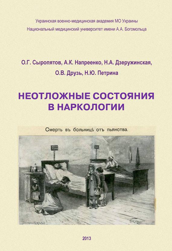 О. Г. Сыропятов Неотложные состояния в наркологии. Учебное пособие