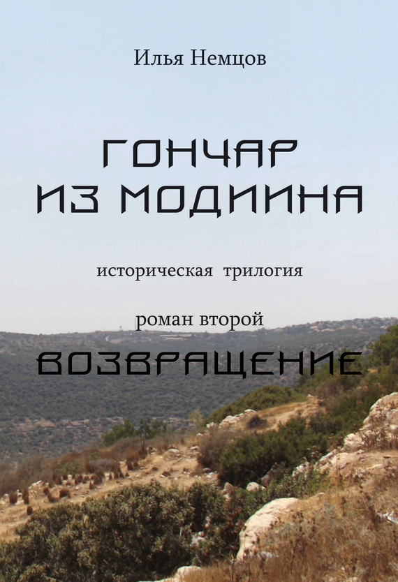 Возвращение - Илья Немцов