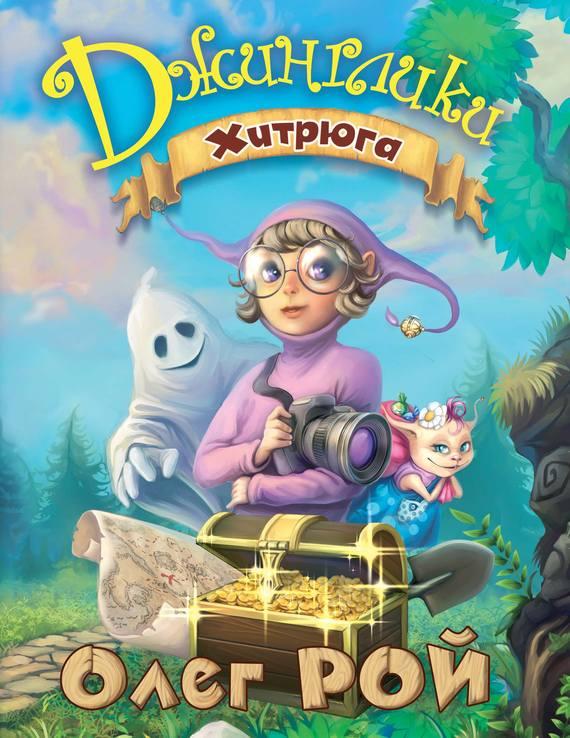 Обложка книги Хитрюга, автор Рой, Олег