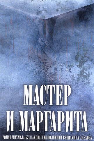 Михаил Булгаков Мастер и Маргарита (в сокращении) булгаков михаил афанасьевич мастер и маргарита роман