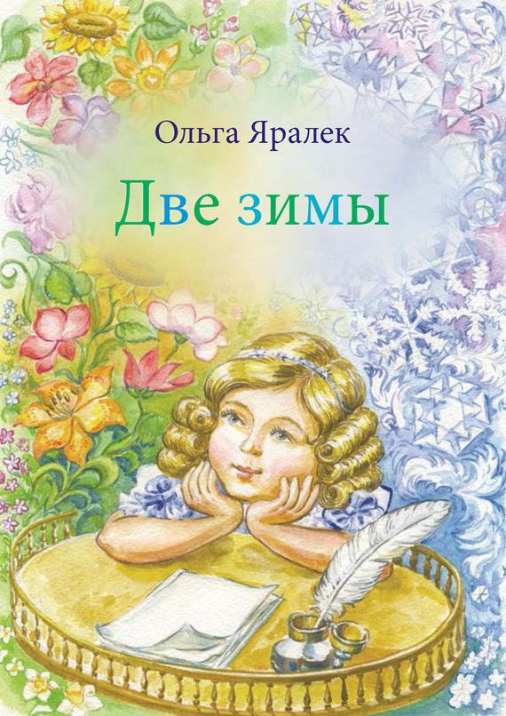 Две зимы - Ольга Яралек