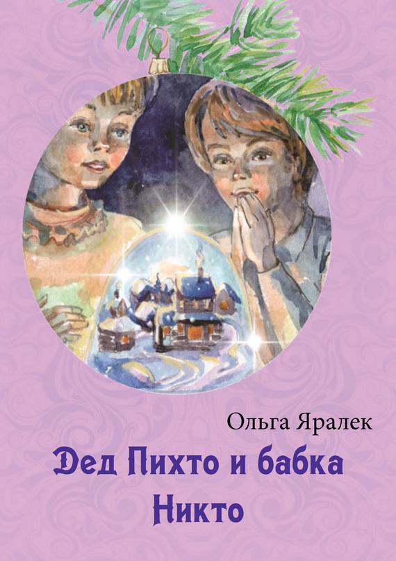 Дед Пихто и бабка Никто - Ольга Яралек