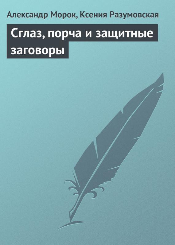 Сглаз, порча и защитные заговоры - Александр Морок