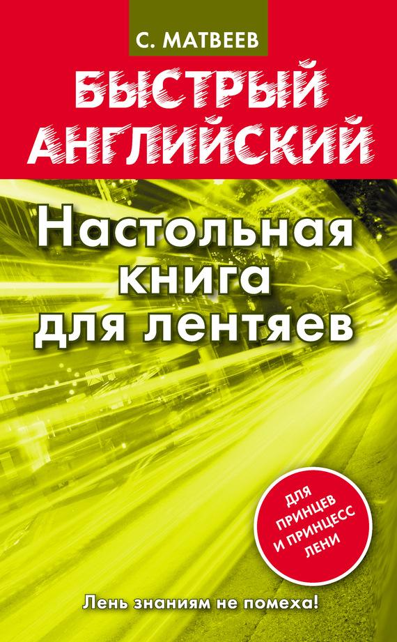 Настольная книга для лентяев - С. А. Матвеев