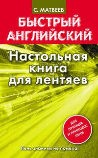 Матвеев, С. А.  - Настольная книга для лентяев