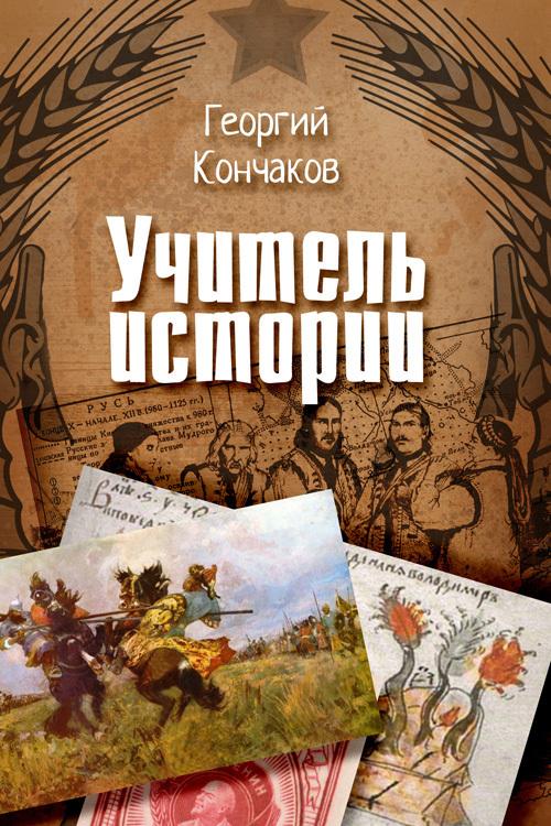Георгий Кончаков Учитель истории