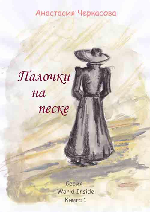 Обложка книги Палочки на песке (сборник), автор Черкасова, Анастасия