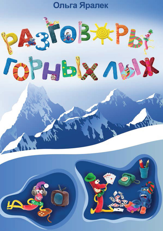 Разговоры горных лыж - Ольга Яралек