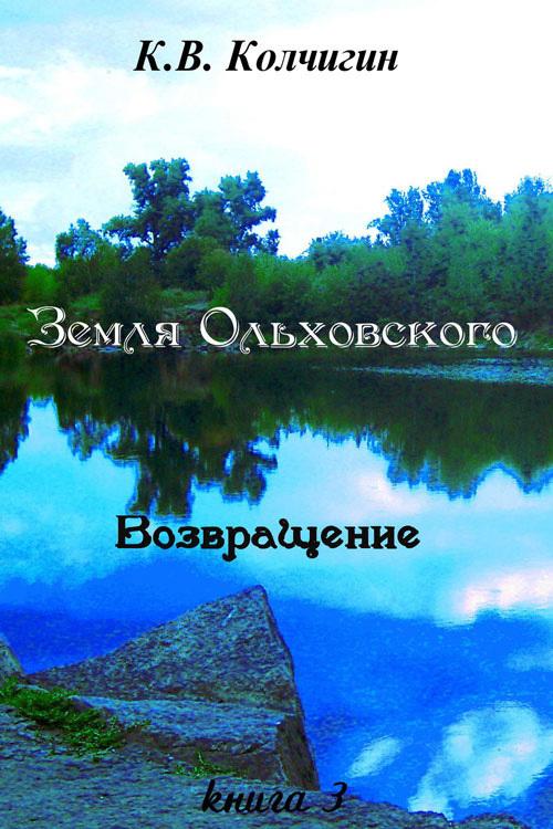 Земля Ольховского. Возвращение. Книга третья