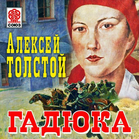 Алексей Толстой Гадюка лихачев д пер повесть временных лет