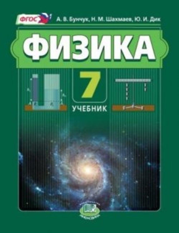8 физике класс бунчук гдз по