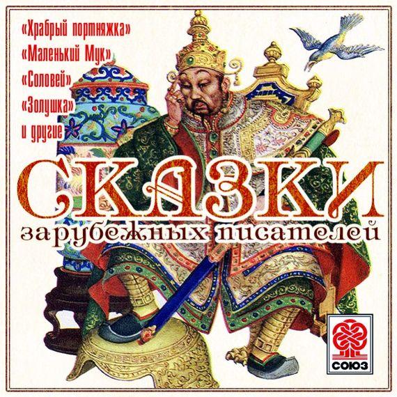 Коллективные сборники Сказки зарубежных писателей dsppa dsp 640