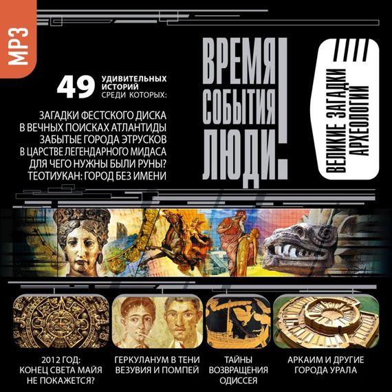 Сборник Великие загадки археологии елена игнатова загадки петербурга ii город трех революций