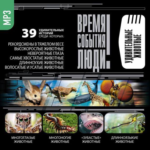 Сборник Удивительные животные камилла де ла бедуайер самые самые животные энциклопедия удивительных фактов