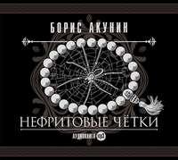 Акунин, Борис  - Нефритовые четки. Сборник