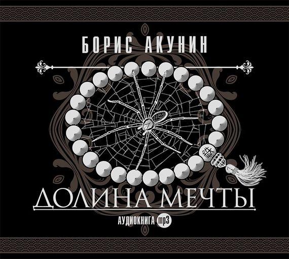 Борис Акунин Долина мечты где собаке получают паспорт в ростовской об русскую пегую гончую