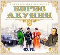 Акунин, Борис  - Ф.М.