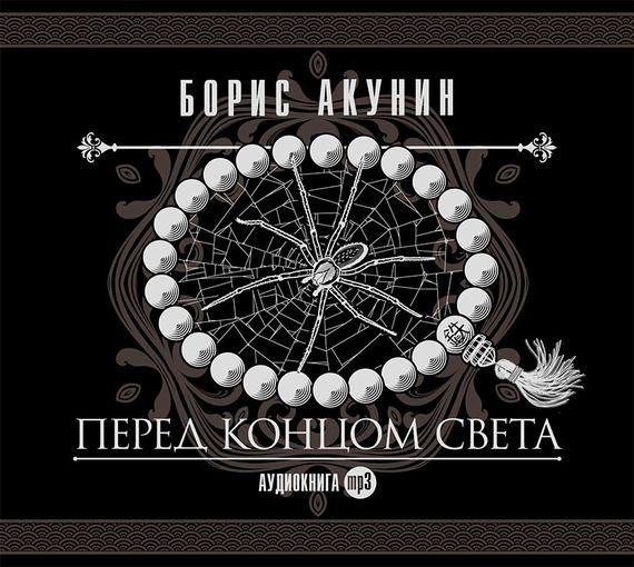 Акунин, Борис  - Перед концом света
